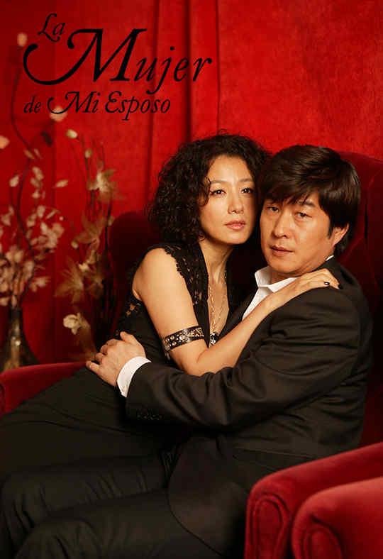 La Mujer de Mi Esposo / My Husband's Woman